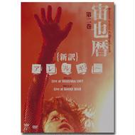 DVD「宙也暦~Historical archives of Chu-ya's world~」第二巻