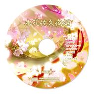 帰神ミュージックCD『木花佐久夜姫』