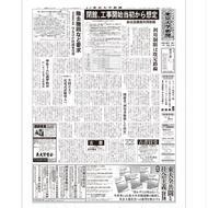 2016年12月20号(2016年最終号)