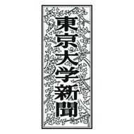 東京大学新聞 定期購読(42回)【移転しました】