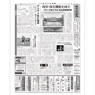 2016年10月4日 読書特集号