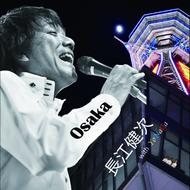 『Osaka』長江健次 with YoNaGa