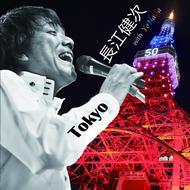 『Tokyo』長江健次 with YoNaGa