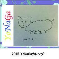2015YoNaGaカレンダー