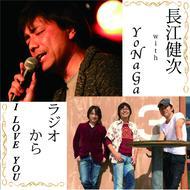 『ラジオからI LOVE YOU』長江健次 with YoNaGa