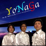 長い夜/青空とゴム長/ハンバーグと何だろう YoNaGa