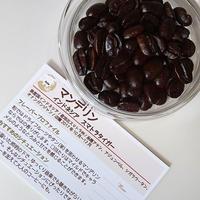 [深煎り] インドネシア マンデリン スマトラタイガー 200g
