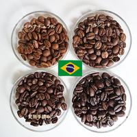 [再登場] ブラジルコーヒー飲み比べセット 50g×4種類