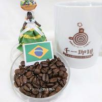 千一珈琲限定買付け ブラジル完熟手摘み 100g