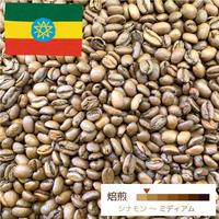 [浅煎り] エチオピアモカ アポロン 100g