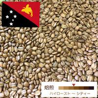 [中煎り] パプアニューギニア クムル 100g