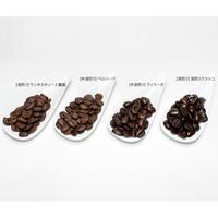 [オススメ♪] ブラジルコーヒー飲み比べセット 50g×4種類