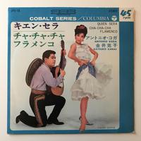 アントニオ古賀・金井克子 / キエン セラ