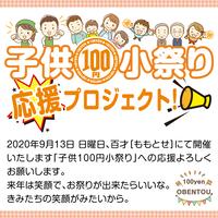 子供100円小祭り 応援プロジェクト
