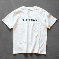 THE RISING SUN COFFEE x 101 BEACH PARK COFFEE STOP コラボTシャツ