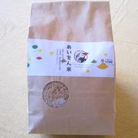 平成30年産『あいをん米』白米/玄米 3kg(送料込み)