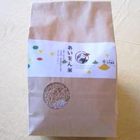 平成30年産『あいをん米』白米/玄米 10kg(送料込み)