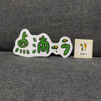 大バカデカいダイカットステッカー(ロゴ)