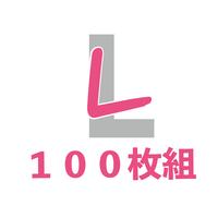 【L】サイズ 100枚入り