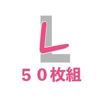 【L】サイズ 50枚入り