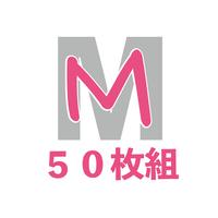 【M】サイズ  50枚入り