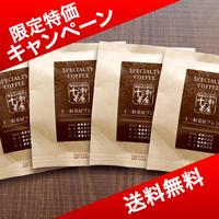 【お試し】十三軒茶屋ブレンドセット