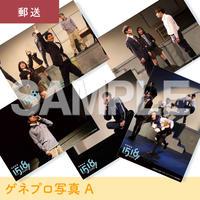 【郵送】ゲネプロ写真 A ※3月1日以降発送