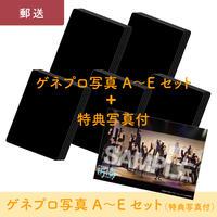【郵送】ゲネプロ写真 A〜Eセット ※3月1日以降発送