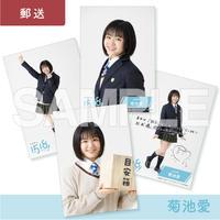 【郵送】 菊池 愛 生写真 ※2月24日以降発送