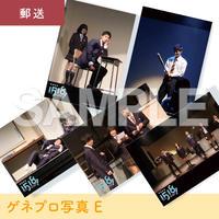 【郵送】ゲネプロ写真 E ※3月1日以降発送