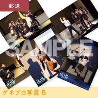 【郵送】ゲネプロ写真 B ※3月1日以降発送