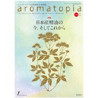 aromatopia No.150 【特集】日本産精油の今、そしてこれから
