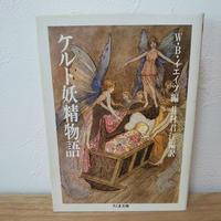 ケルト妖精物語 W・B. イエイツ (編)井村 君江(編訳) 古本