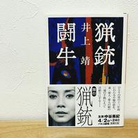 猟銃・闘牛 井上靖 古本