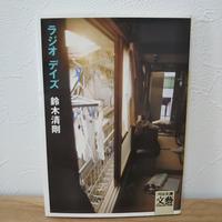 ラジオデイズ 鈴木清剛 古本