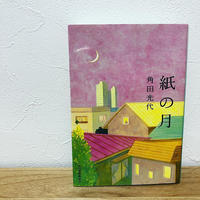 紙の月 角田光代 古本