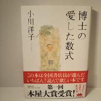 博士の愛した数式 小川洋子 古本