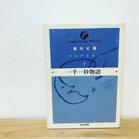 一千一秒物語 稲垣足穂コレクション1 古本