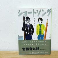 ショートソング 枡野浩一 古本