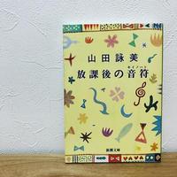 放課後の音符(キイノート) 山田詠美 古本