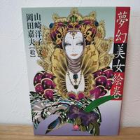 夢幻美女絵巻 山崎洋子(文)岡田嘉夫(絵) 古本