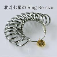 北斗七星のRing Re size