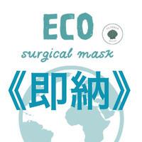 ECO マスク  (即納)普通、L、kids サイズ