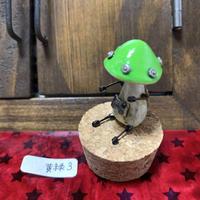 売約済 ロボキノコ黄緑3