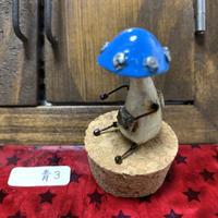 ロボキノコ 青3