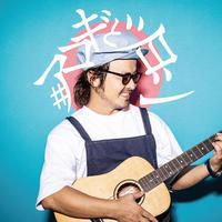 アコギとツヨシ (CDアルバム)