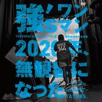 【一般価格】強ワンマンLIVE2020(無観客)ライブDVD