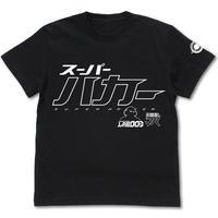 スーパーハカー Tシャツ  [STEINS;GATE 0]