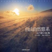 写真集「白山自然態系 広がる恵みの水と風」