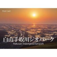 絵はがきセット「白山手取川ジオパーク」